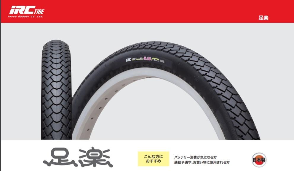 タイヤ、替えてみませんか?